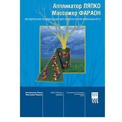 Методичні рекомендації по застосуванню аплікаторів Ляпко