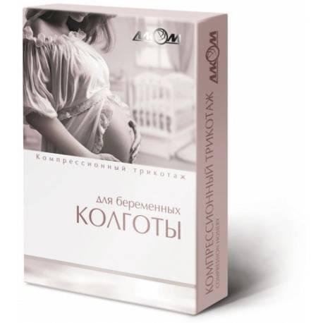 Колготы женские компрессионные лечебные для беременных II класса компрессии, Алком 7022